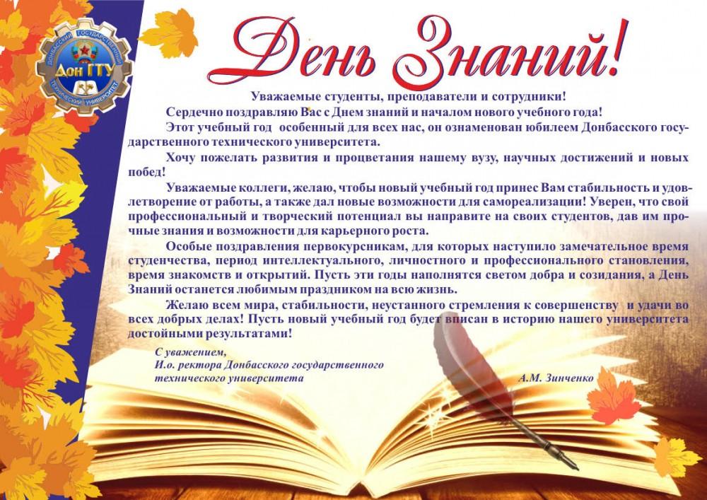 Поздравления для педагогов вузов