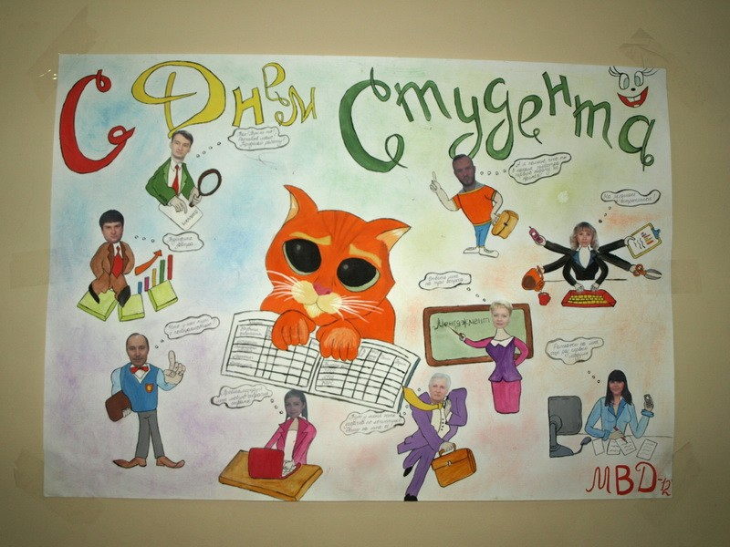 антидот, плакат на день учителя картинки на ватман в колледж далеко всегда применение