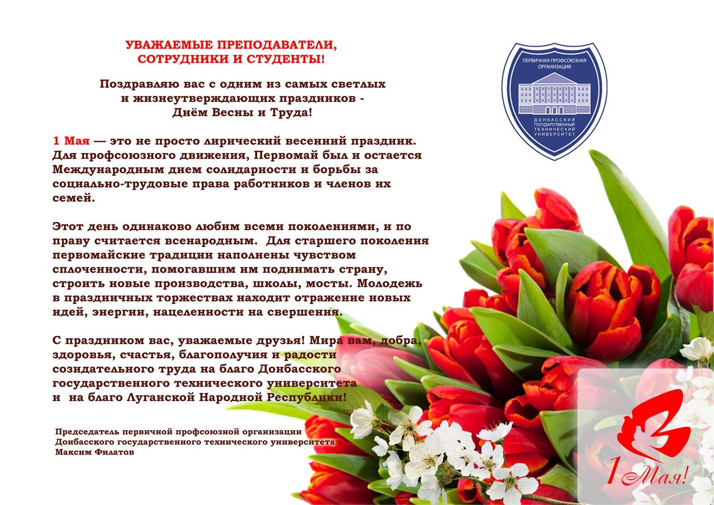 Поздравления с юбилеем профсоюзных работников